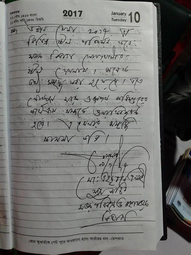 নোয়াখালী সড়ক বিভাগ